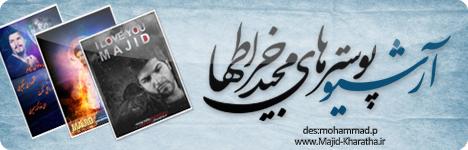 آرشیو پوستر های مجید خراطها