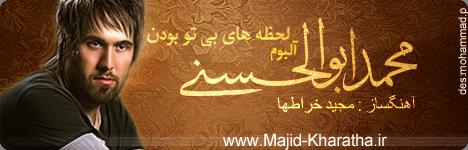 آلبوم محمد ابوالحسنی به نام لحظه های بی تو بودن