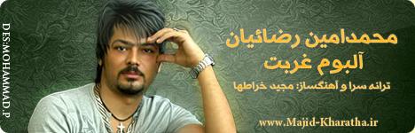 آلبوم محمد امین رضائیان به نام غربت