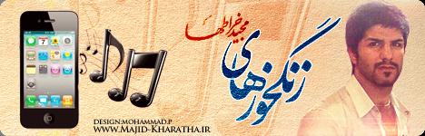 زنگخور های مجید خراطها